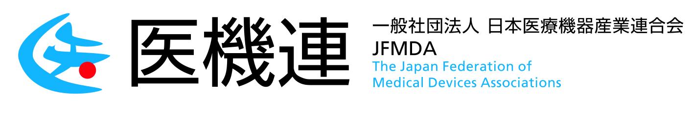 医機連 一般社団法人 日本医療機器産業連合会 JFMDA The Japan Federation of Medical Devices Associations